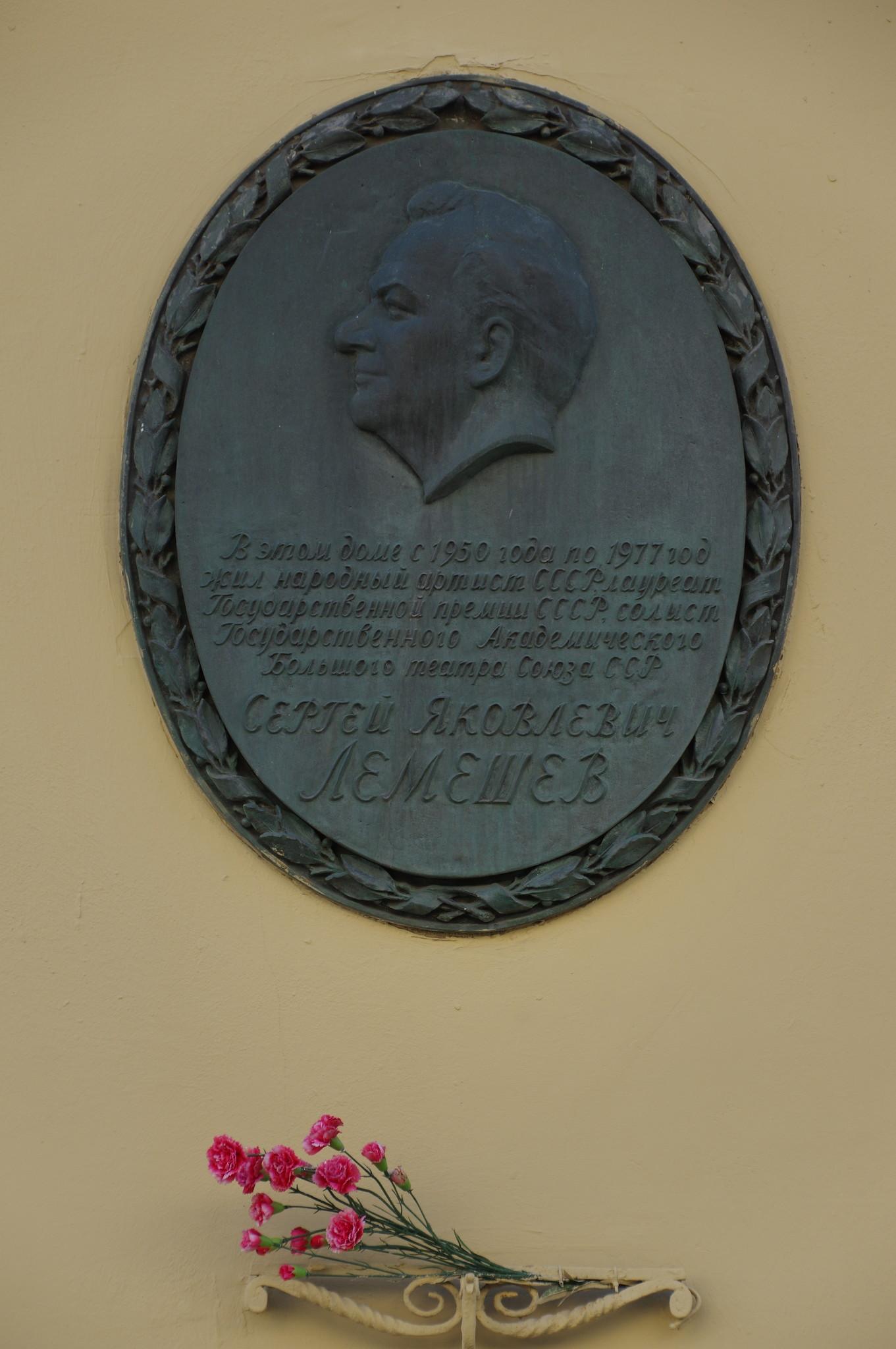Мемориальная доска на фасаде дома (Тверская улица, дом 25/9), где с 1950 года по 1977 год жил и работал Народный артист СССР Сергей Яковлевич Лемешев