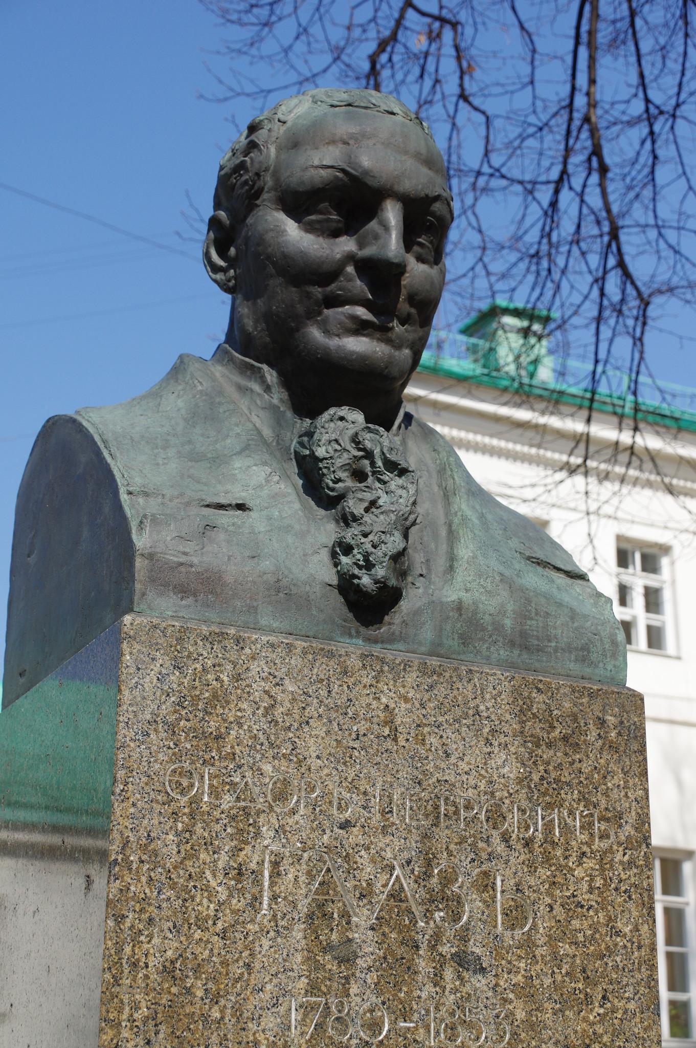 Памятник доктору Фёдору Гаазу, установленный в Москве в Малом Казённом переулке