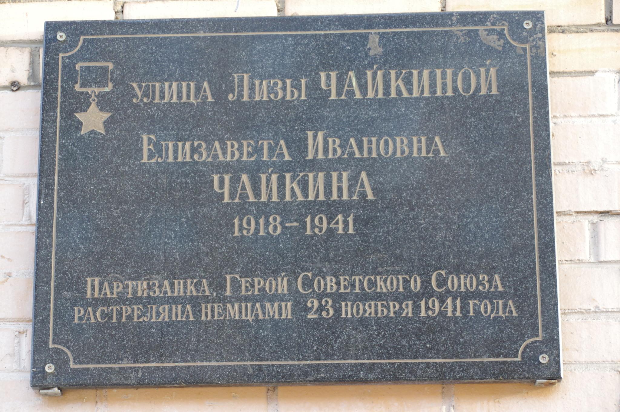 Памятная доска на фасаде дома на улице Лизы Чайкиной в Москве