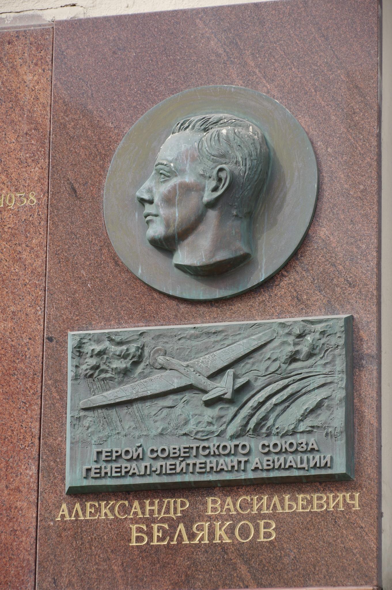 Мемориальная доска на фасаде дома в котором жил Герой Советского Союза, генерал-лейтенант авиации Александр Васильевич Беляков (улица Земляной Вал, дом 14-16, строение 1)