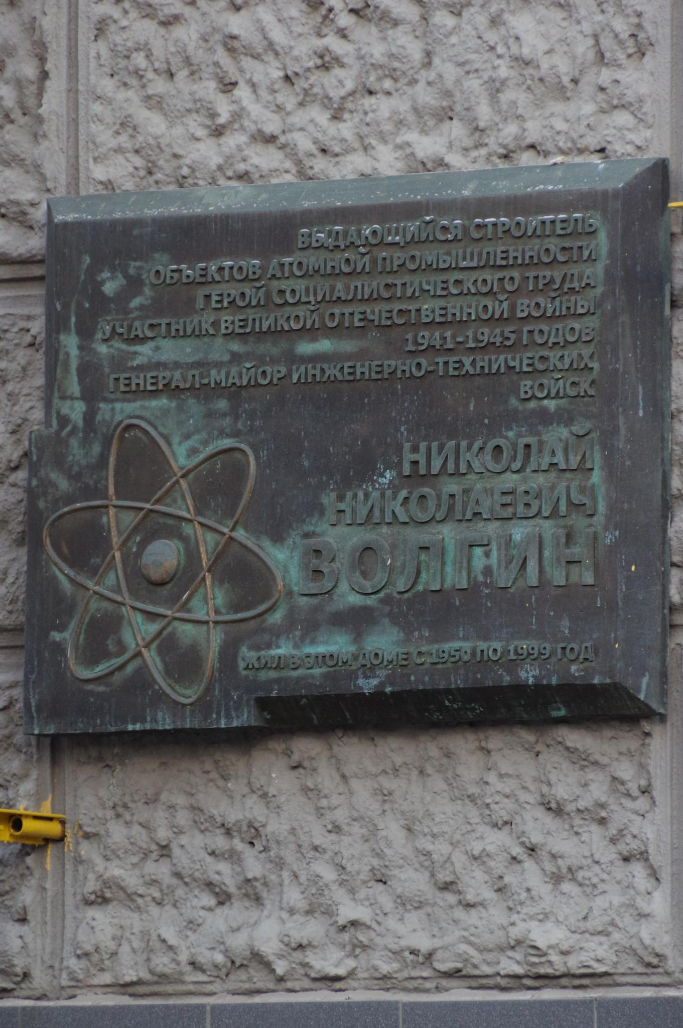 Мемориальная доска на доме, в котором с 1950 года по 1999 год, жил генерал-майор инженерно-технической службы, Герой Социалистического Труда Николаевич Волгин (Большой Казённый переулок, дом 7)