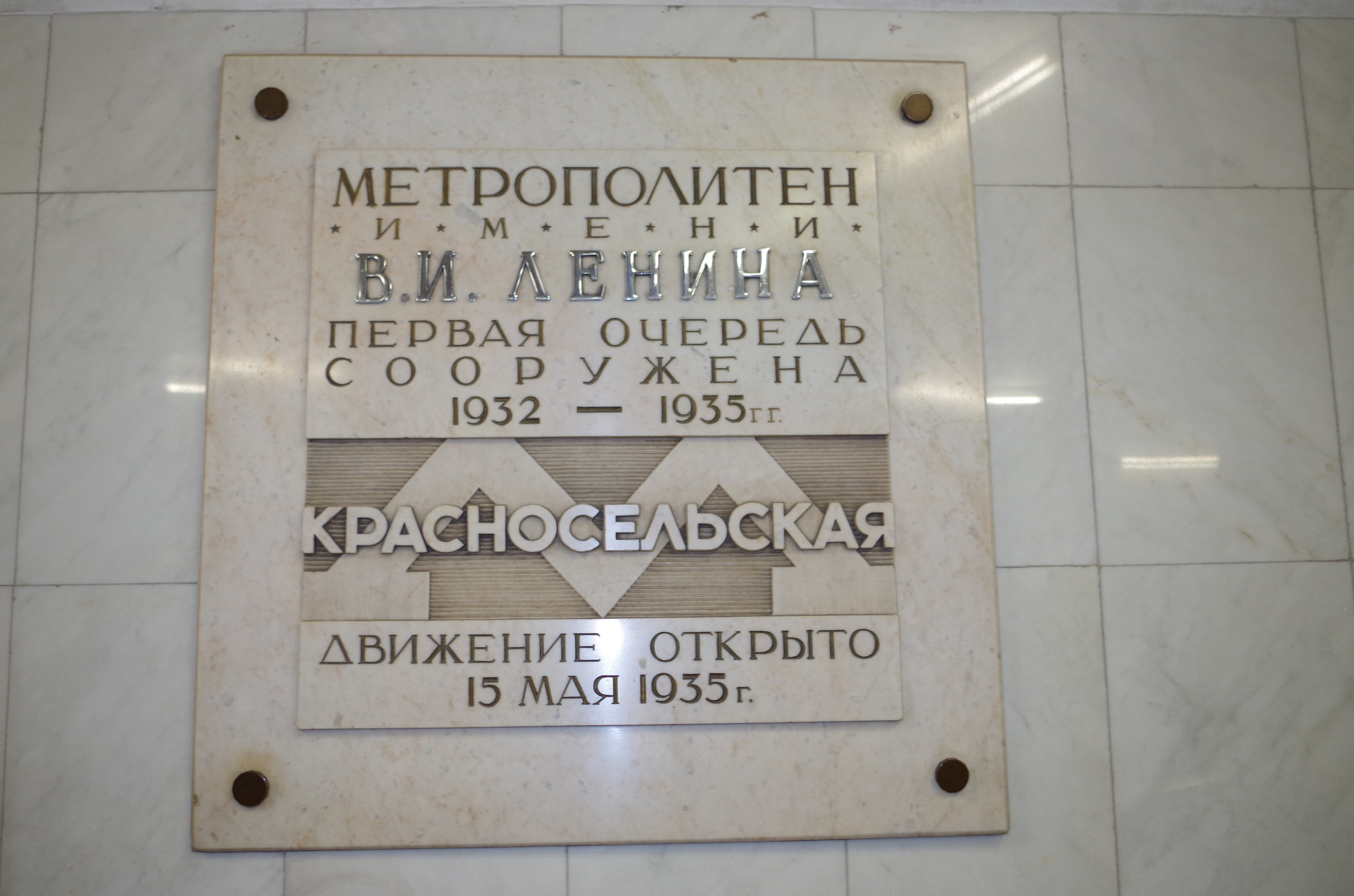 Памятная доска на станции «Красносельская» Сокольнической линии Московского метрополитена