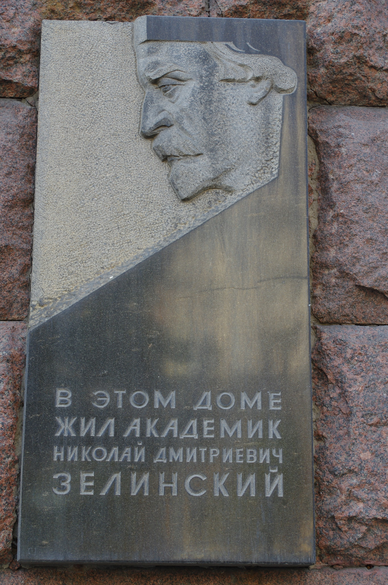 Мемориальная доска Зелинскому Николаю Дмитриевичу на фасаде дома № 2 по Большой Никитской улице
