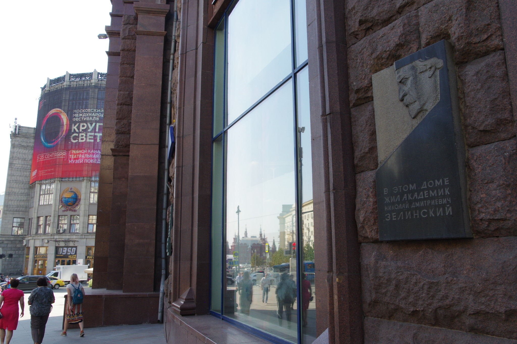 Мемориальная доска Зелинскому Николаю Дмитриевичу на фасаде дома где жил и работал в 1893-1950 г.г. великий русский химик (Большая Никитская улица, дом 2)