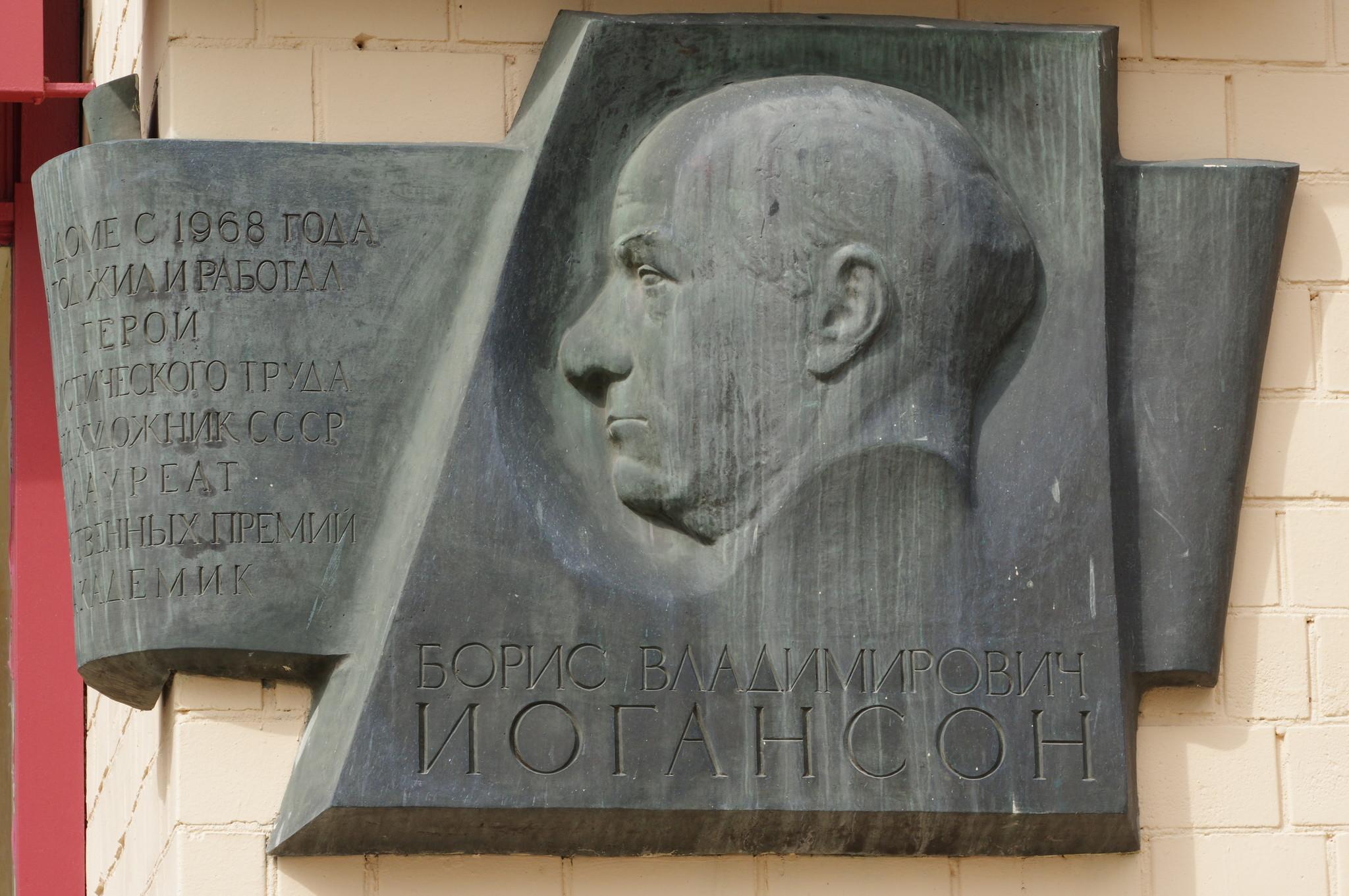Мемориальная доска Народному художнику СССР Борису Владимировичу Иогансону (Фрунзенская набережная, дом 36)