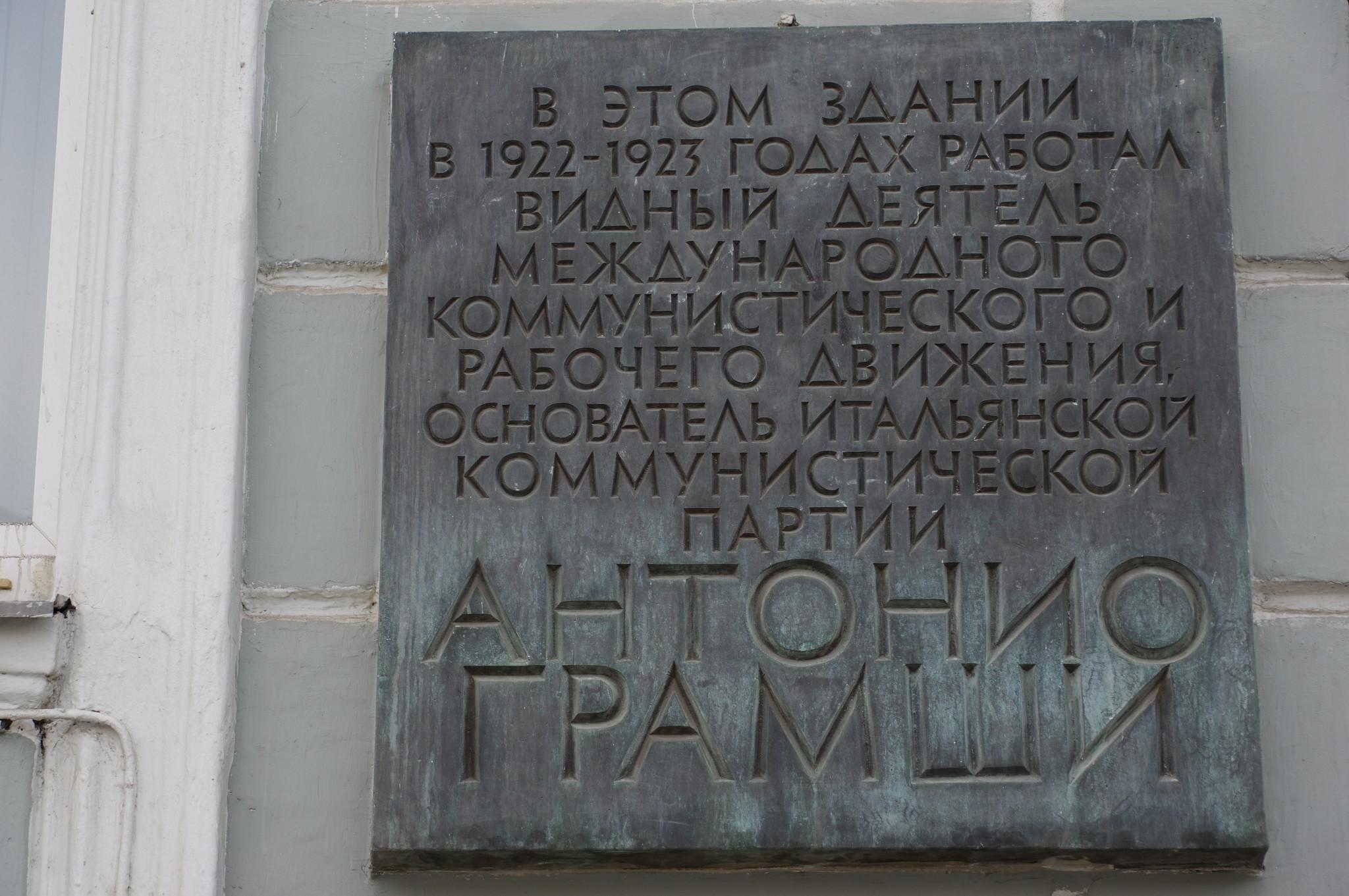 Мемориальная доска на фасаде здания в Москве, где в 1922-1923 годах работал Антонио Грамши (улица Моховая, дом 16, улица Манежная, дом 13, улица Воздвиженка, дом 1)