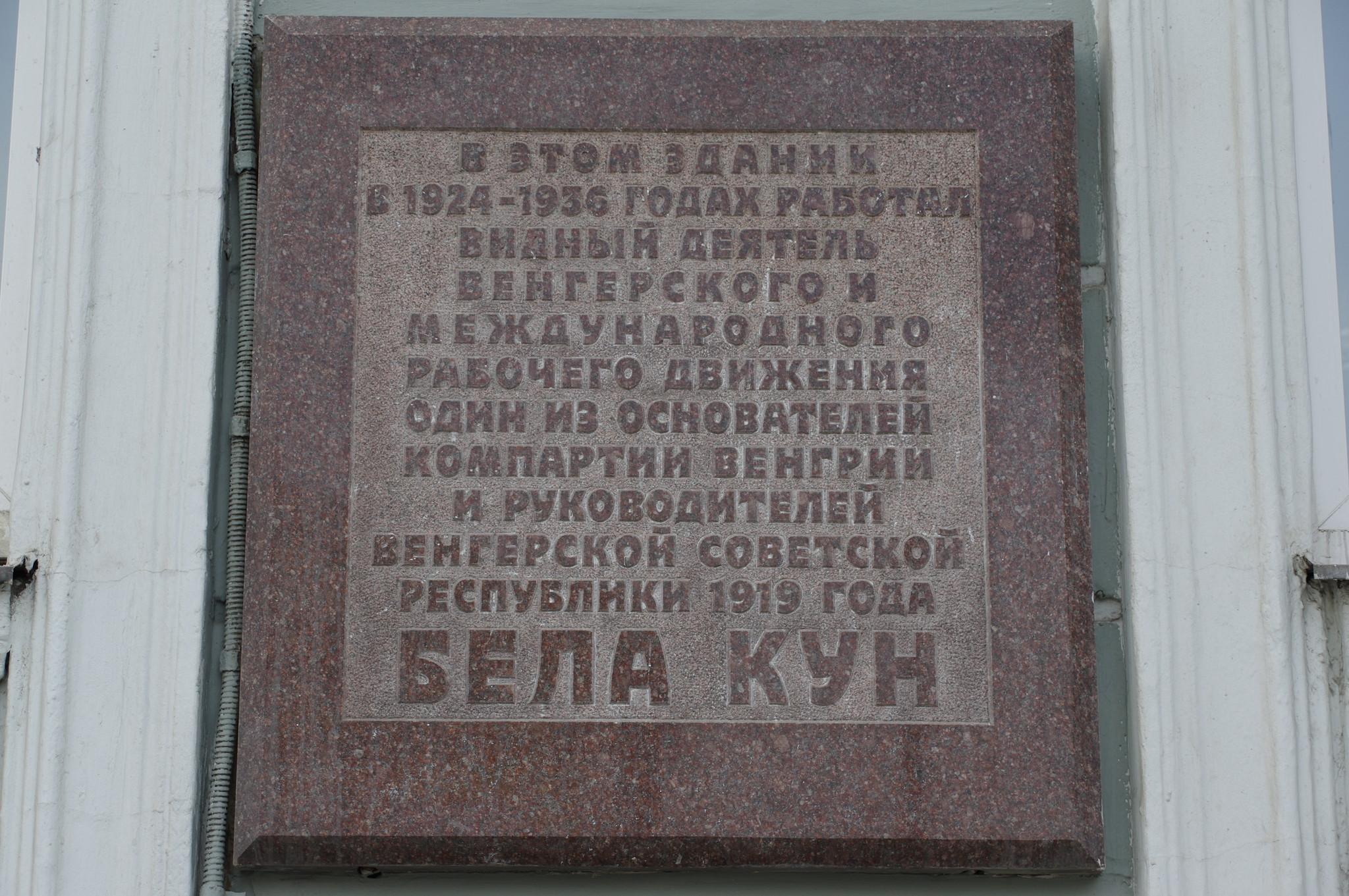Мемориальная доска на фасаде здания в Москве, где в 1924-1936 годах работал Бела Кун (улица Моховая, дом 16, улица Манежная, дом 13, улица Воздвиженка, дом 1)