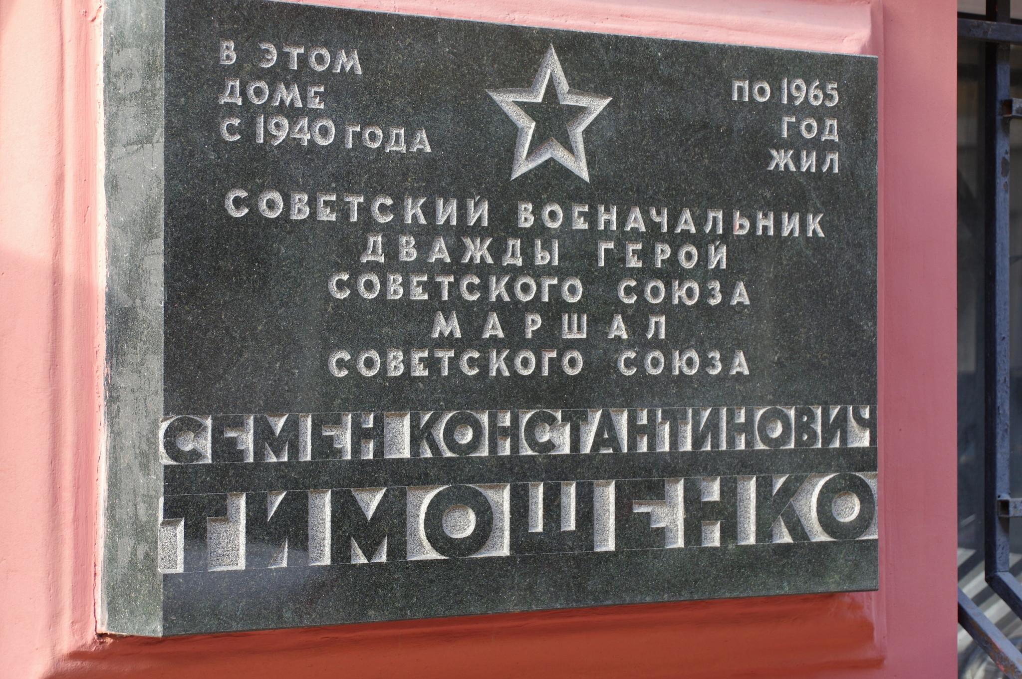 Мемориальная доска Семёну Константиновичу Тимошенко в Москве на доме № 3 в Романовом переулке