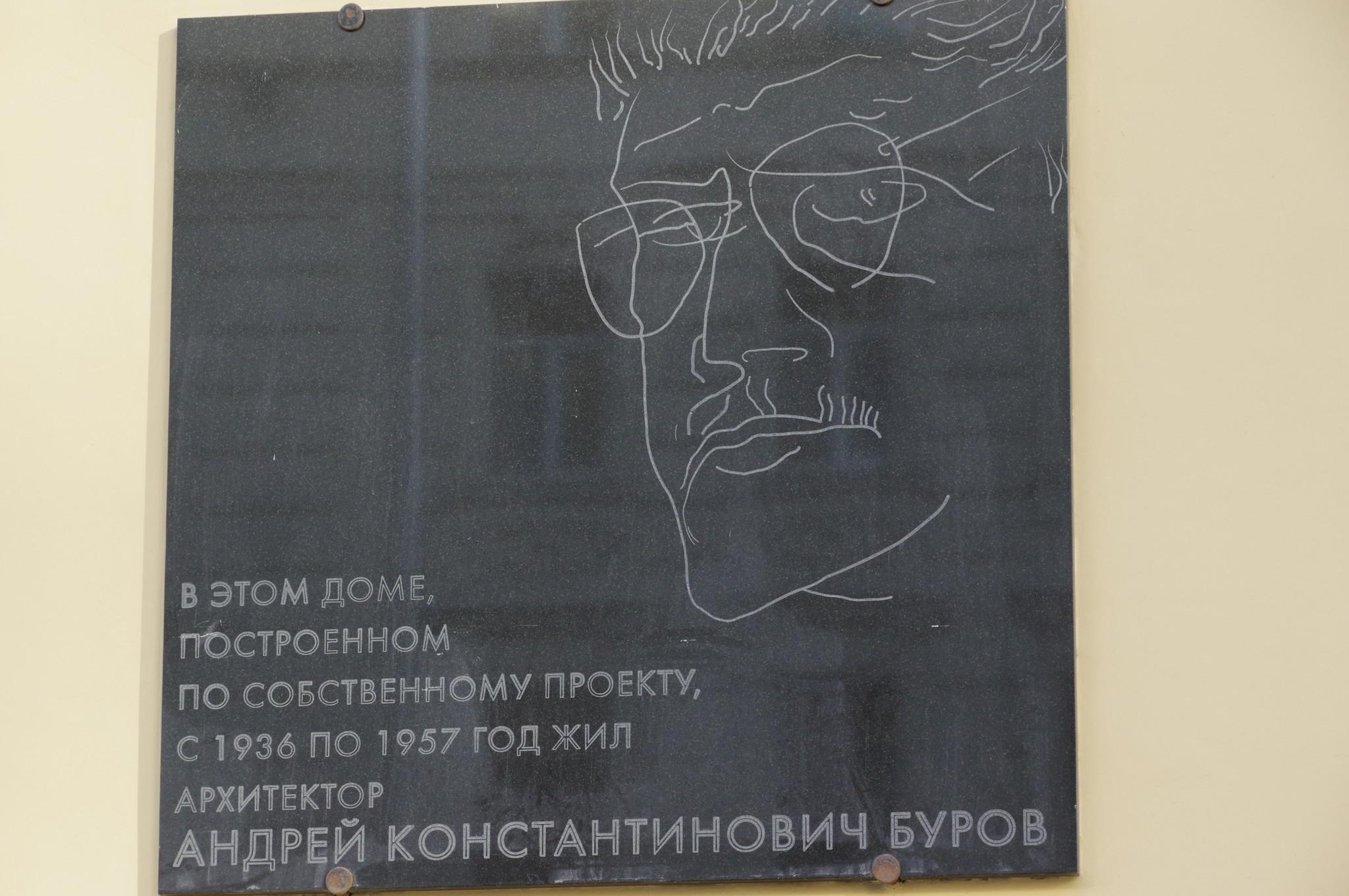 Памятная доска на фасаде дома (Тверская улица, дом 25/12, строение 1), построенном по проекту архитектора Андрея Константиновича Бурова