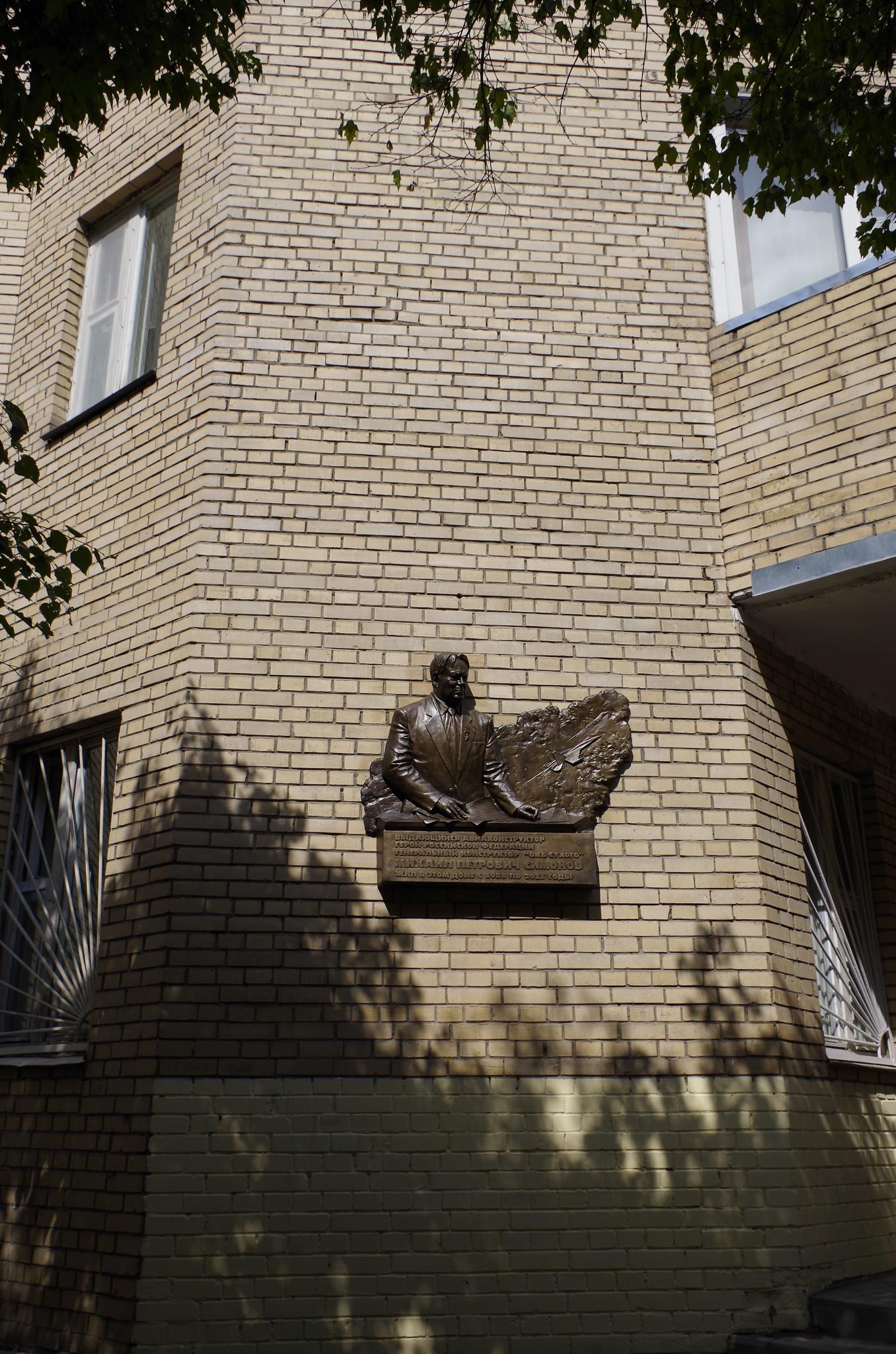 Мемориальная доска на фасаде дома (Конаковский проезд, дом 8, корпус 2), где жил Герой Российской Федерации Михаил Петрович Симонов