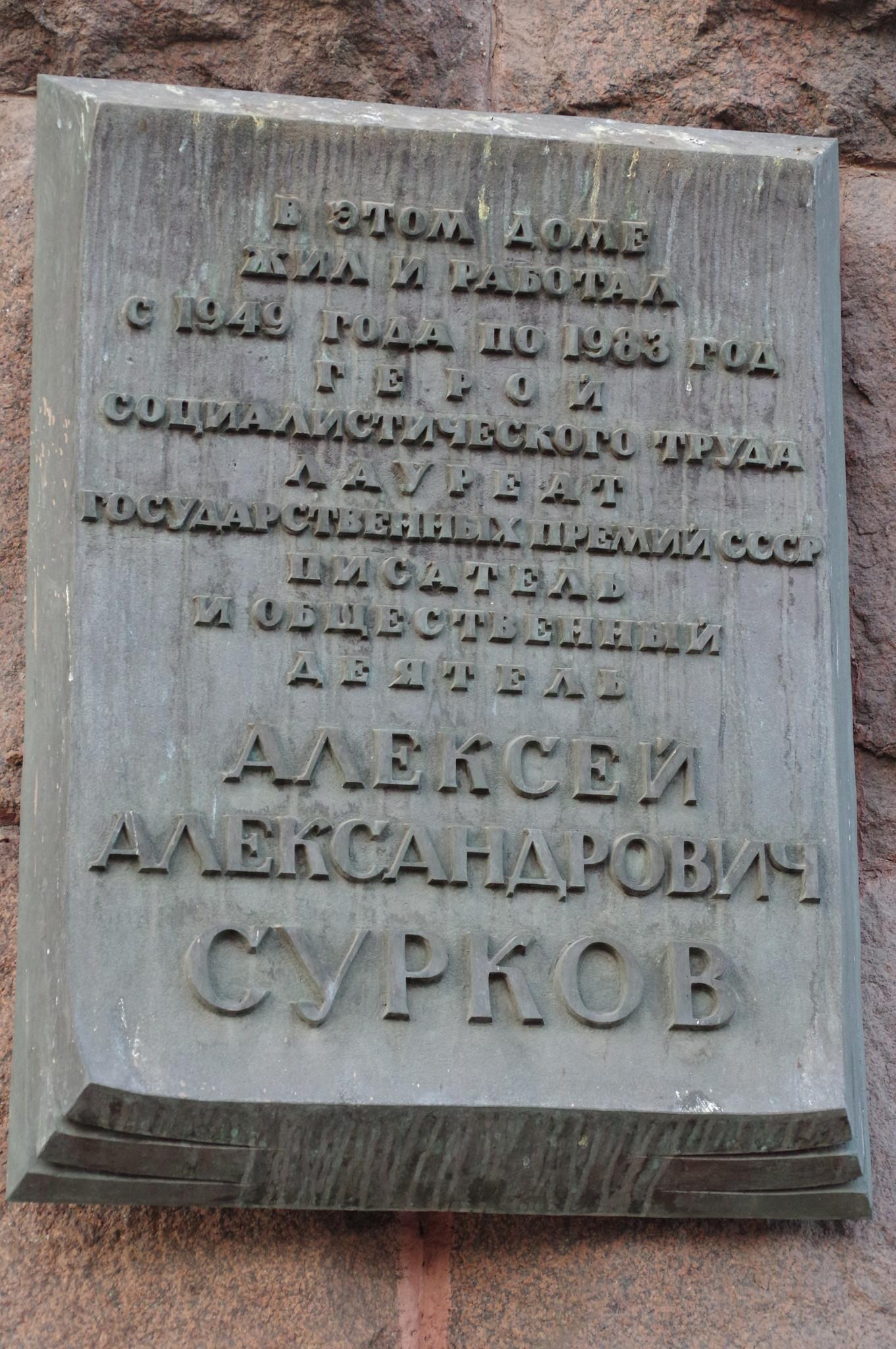 Мемориальная доска на фасаде дома (Тверская улица, дом 19), где с 1949 года по 1983 год жил и работал писатель и общественный деятель Алексей Александрович Сурков