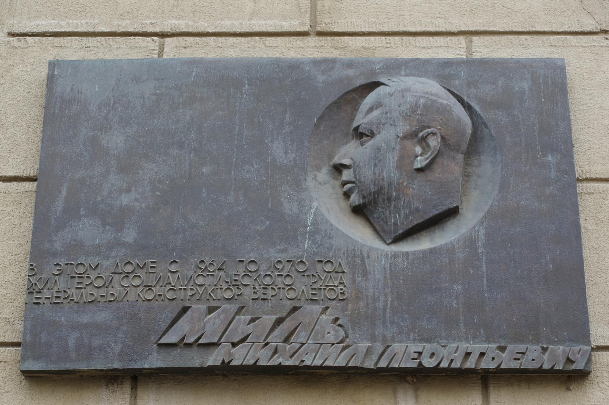 Мемориальная доска на фасаде доме, где с 1964 года по 1970 год жил Герой Социалистического Труда, генеральный конструктор вертолётов Михаил Леонтьевич Миль (Староконюшенный переулок, дом 19)