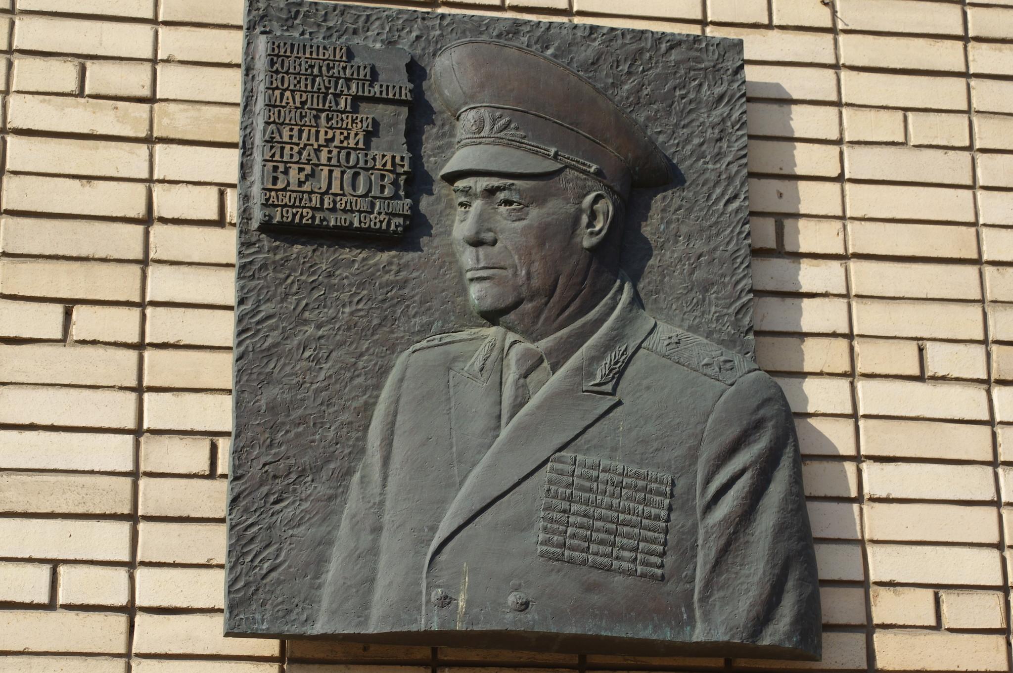 Мемориальная доска маршалу войск связи Андрею Ивановичу Белову, на фасаде дома в котором он работал с 1972 года по 1987 год (Большой Знаменский переулок, дом 21)
