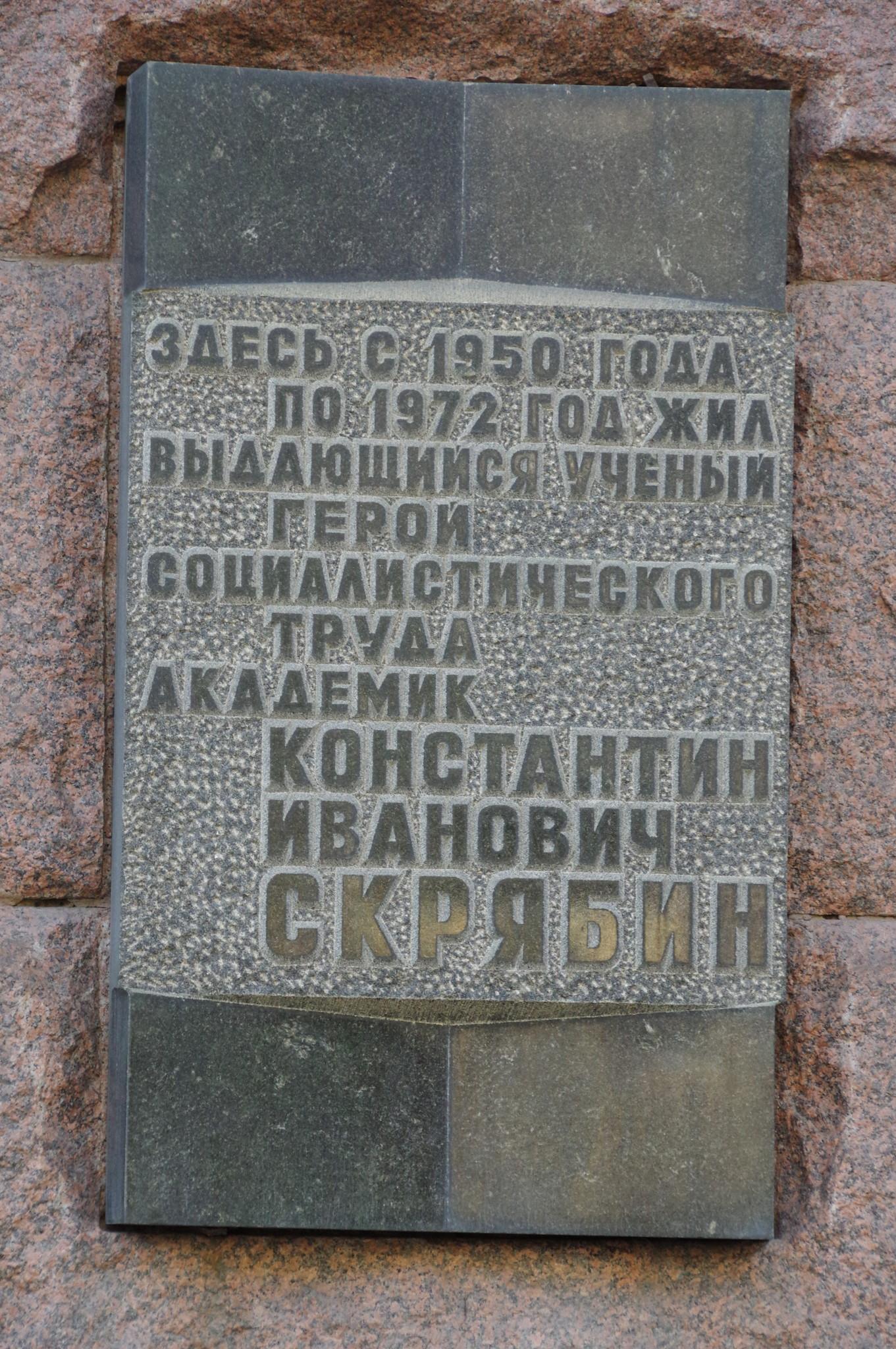 Мемориальная доска в Москве на доме (Тверская улица, дом 9), где с 1950 по 1972 год жил Герой Социалистического Труда Константин Иванович Скрябин