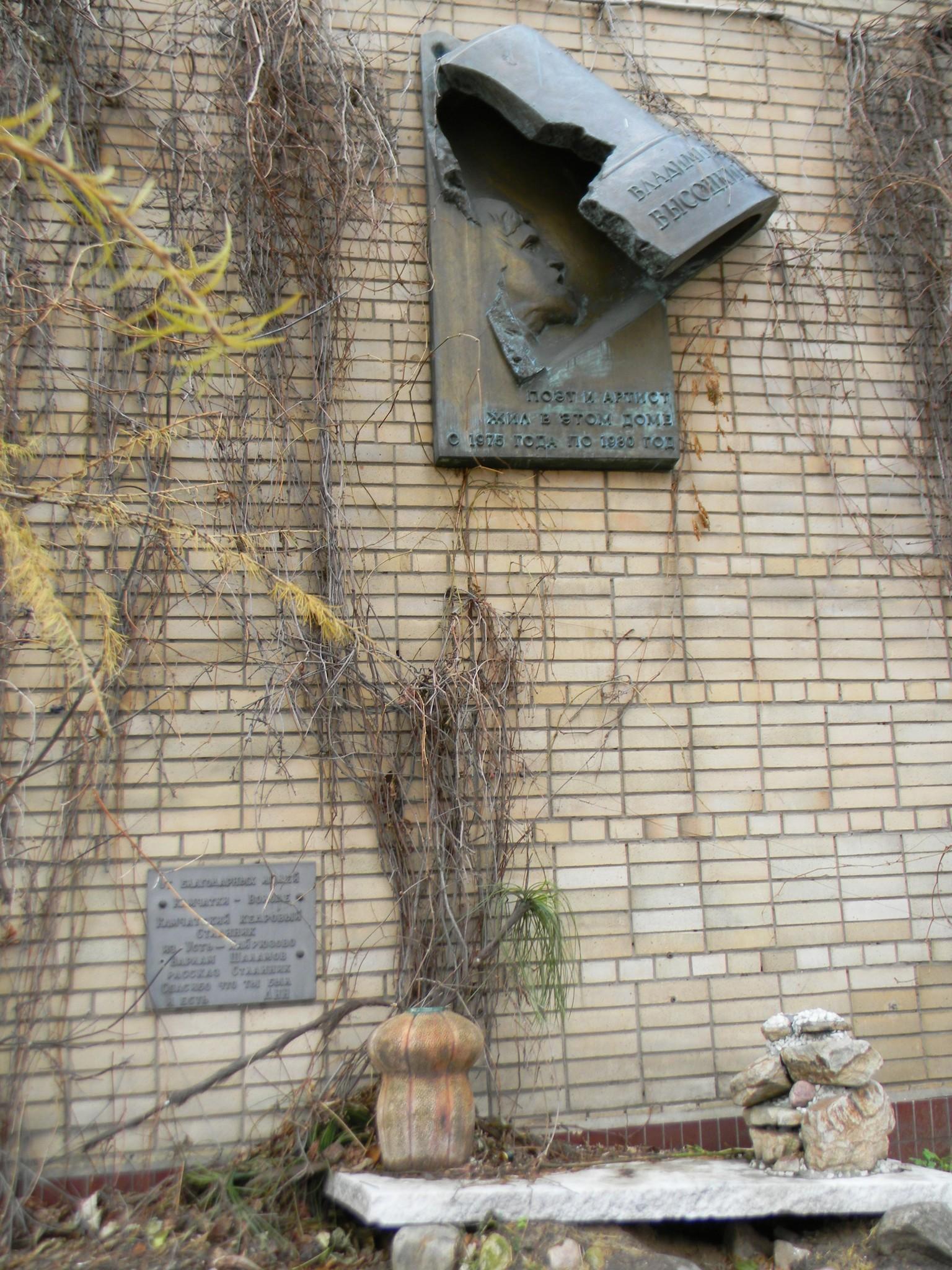Памятная доска на доме № 28 по Малой Грузинской улице, где Владимир Семёнович Высоцкий жил в 1975-1980 годах