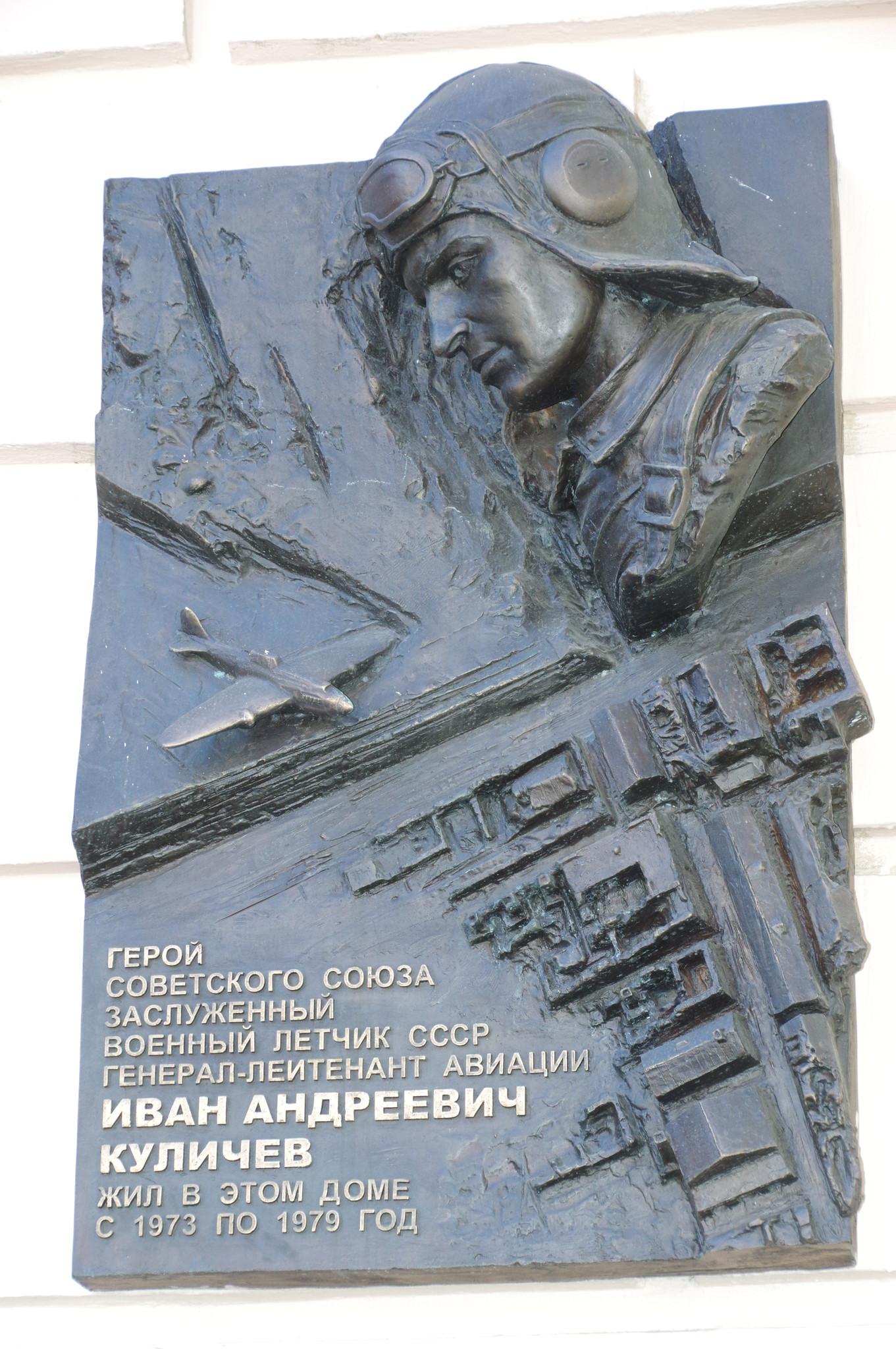 Мемориальная доска на фасаде дома (Ленинградский проспект, дом 59), где с 1973 года по 1979 год жил Герой Советского Союза, заслуженный военный лётчик СССР, генерал-лейтенант авиации Иван Андреевич Куличев