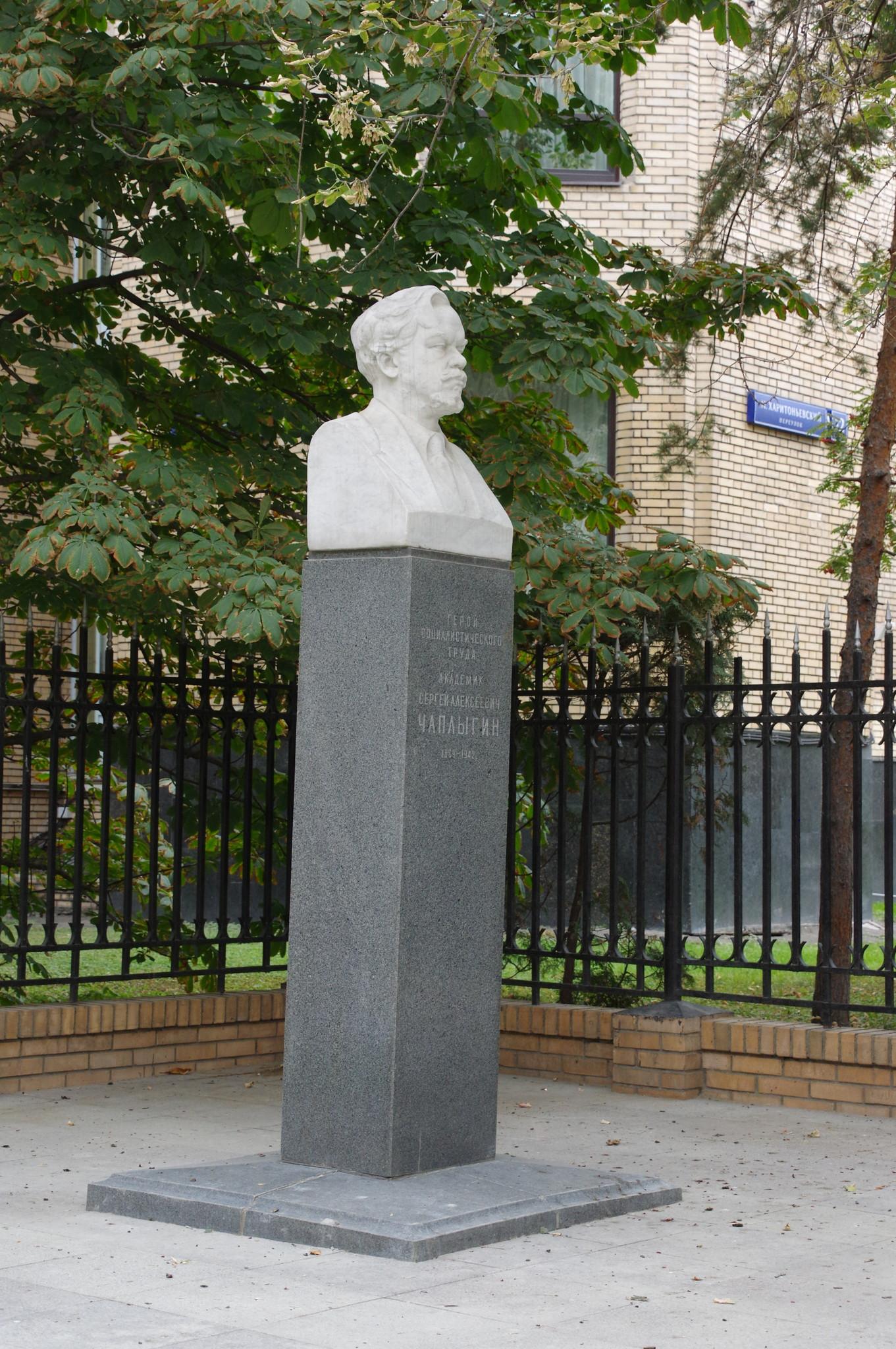 Памятник Сергею Алексеевичу Чаплыгину на углу Малого и Большого Харитоньевских переулков