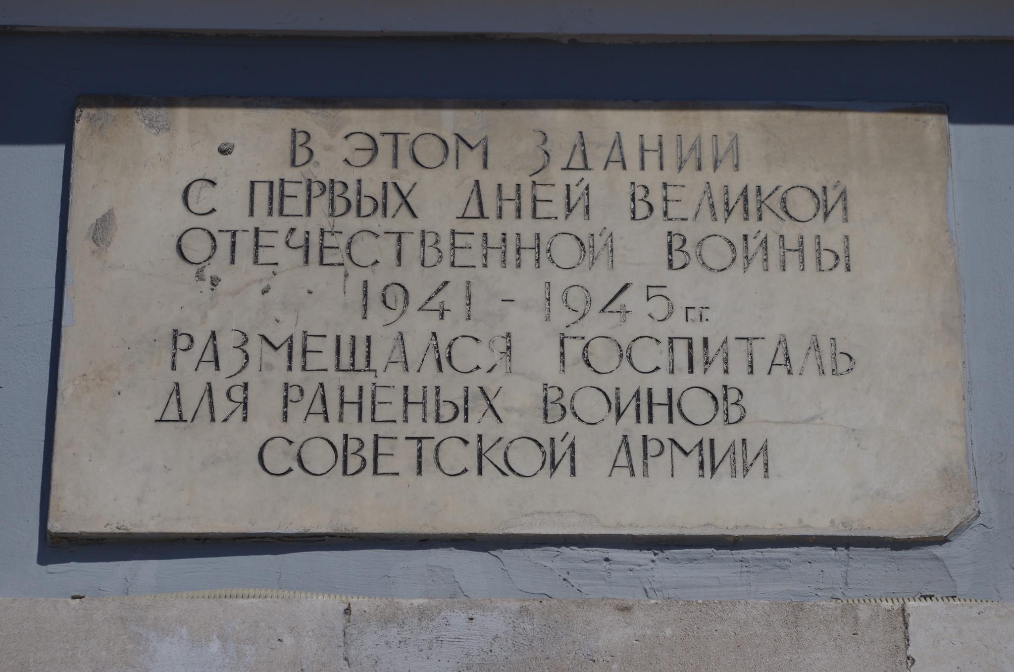 Мемориальная доска на фасаде здания Центрального корпуса Шереметьевской больницы (Большая Сухаревская площадь, дом 3, строение 1)