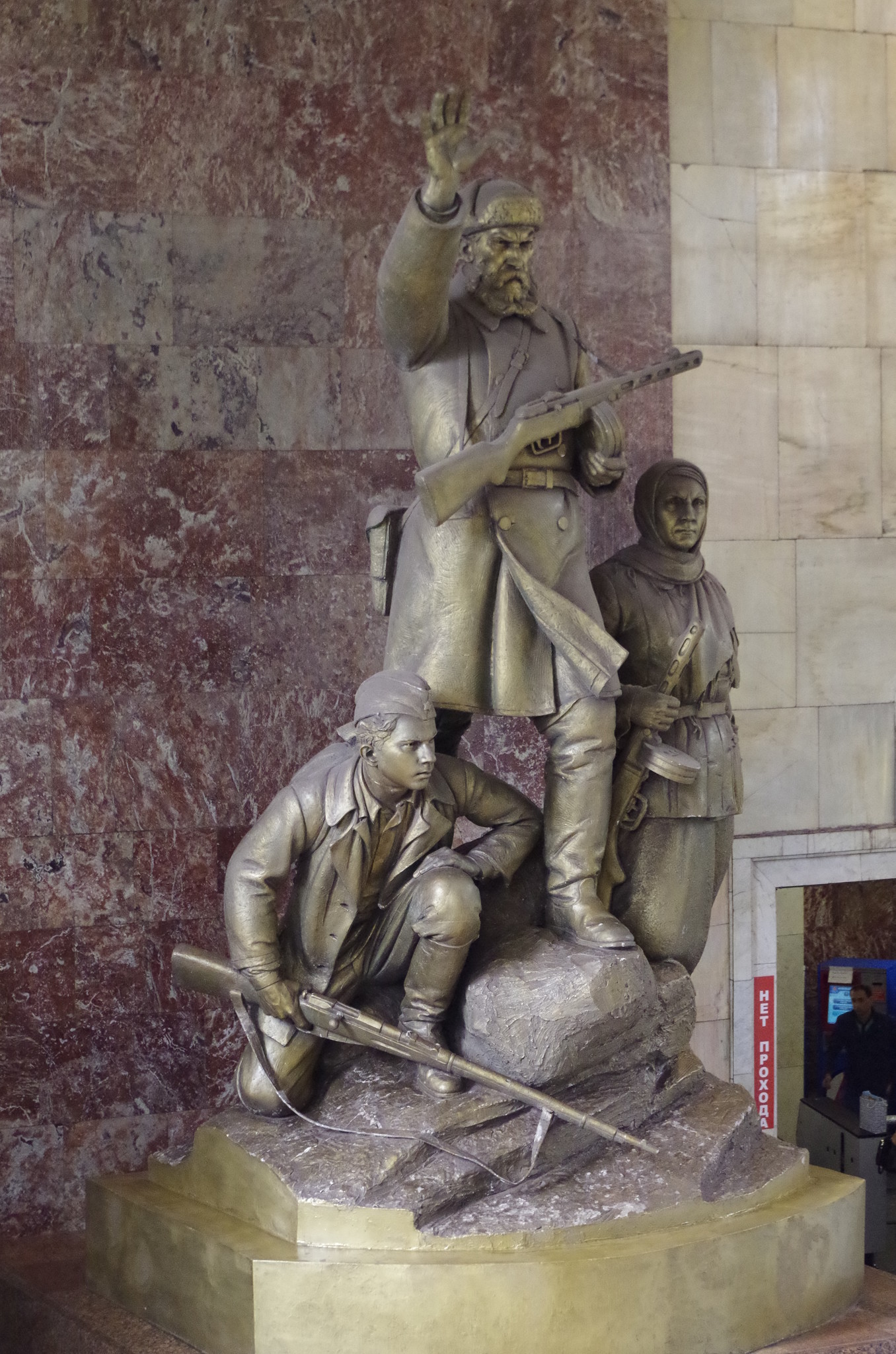Скульптурная группа «Партизаны» в вестибюле станции «Партизанская» Арбатско-Покровской линии