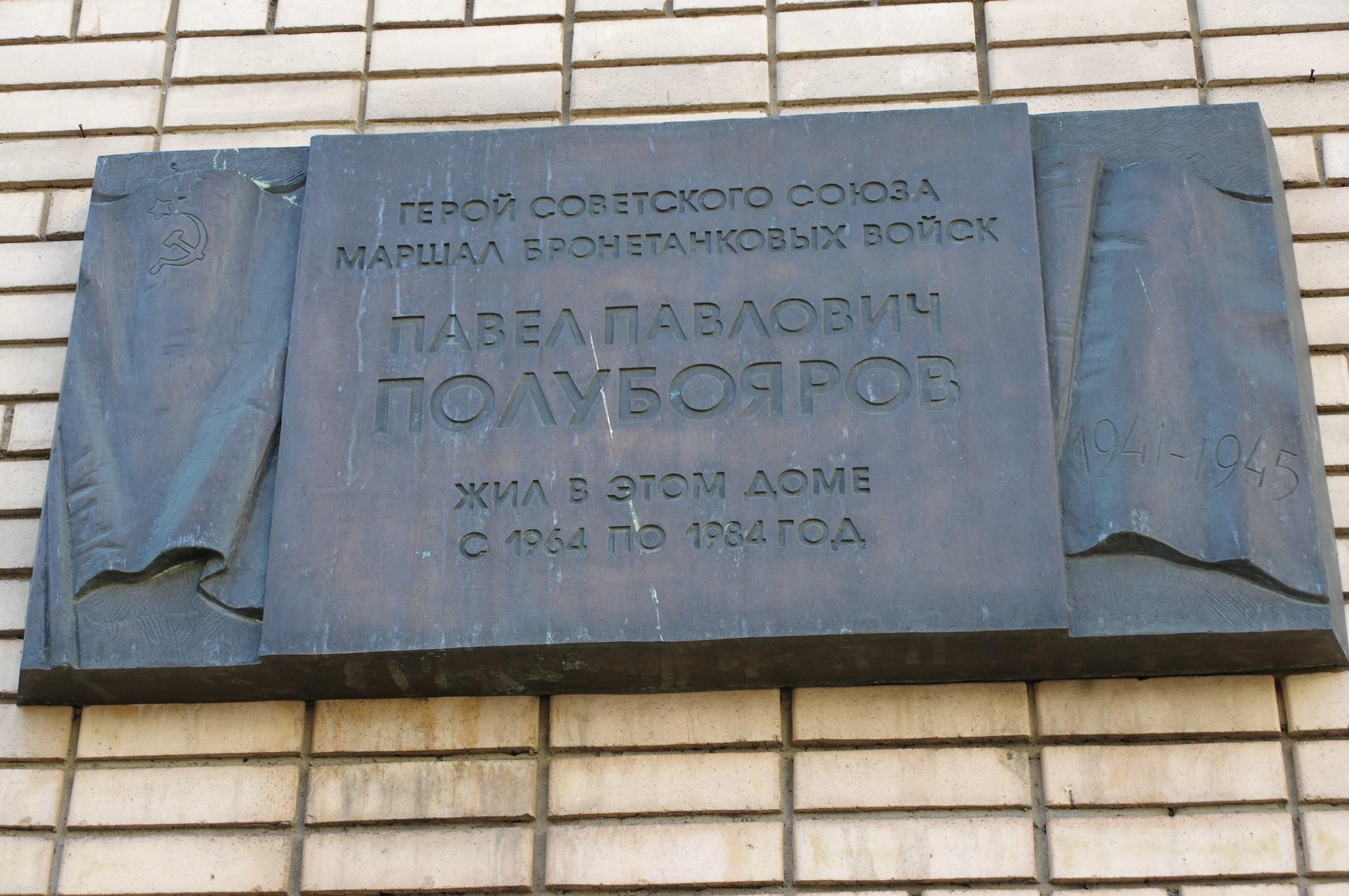 Мемориальная доска на фасаде дома (переулок Сивцев Вражек, дом 31), где с 1964 года по 1984 год жил Герой Советского Союза, маршал бронетанковых войск Павел Павлович Полубояров