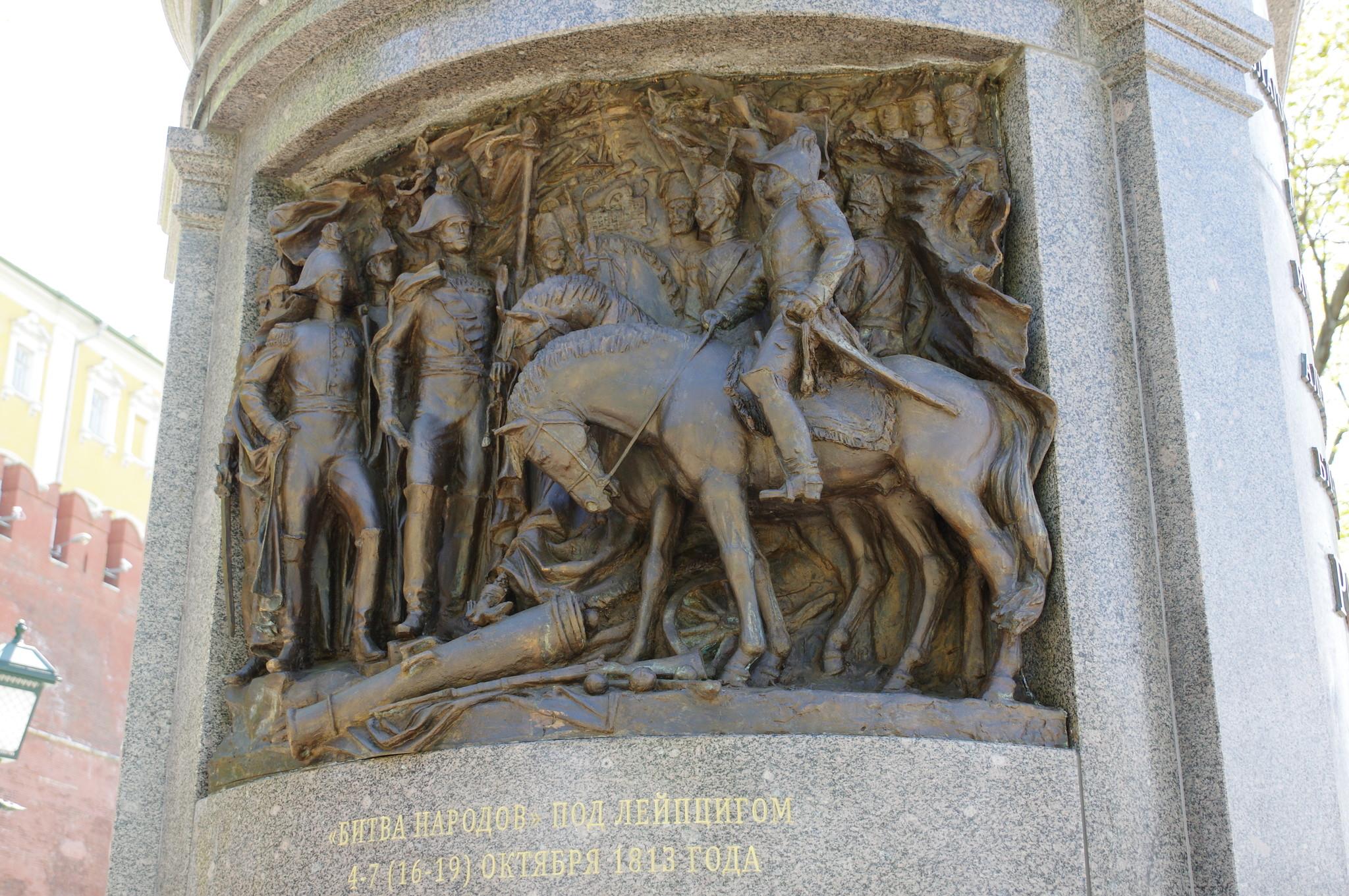 Памятник императору Александру I Павловичу в Александровском саду. «Битва народов» под Лейпцигом 4-7 (16-19) октября 1813 года