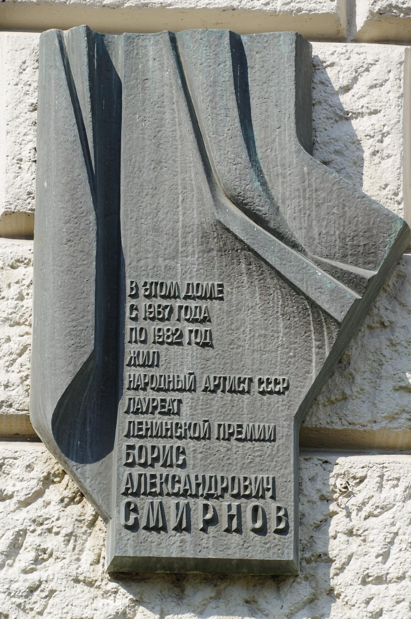 Мемориальная доска на фасаде дома (Глинищевский переулок, дом 5-7, строение 1), где с 1967 года по 1982 год жил Народный артист СССР, лауреат Ленинской премии Борис Александрович Смирнов
