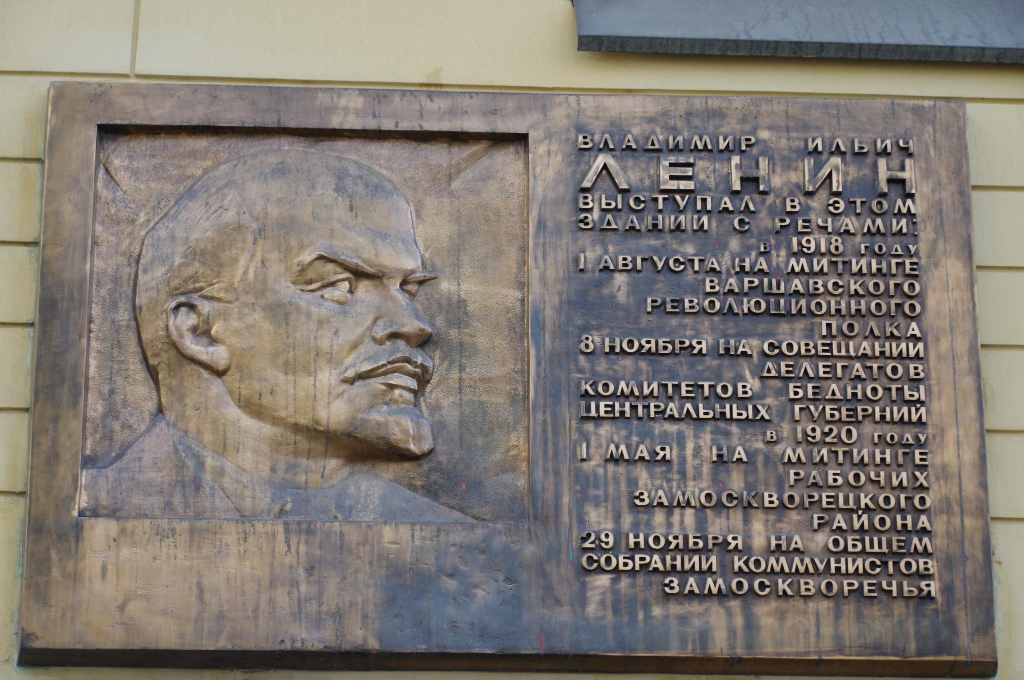 Памятная доска на фасаде I учебного корпуса РЭУ им. Г.В. Плеханова (Стремянный переулок, дом 28, строение 1)