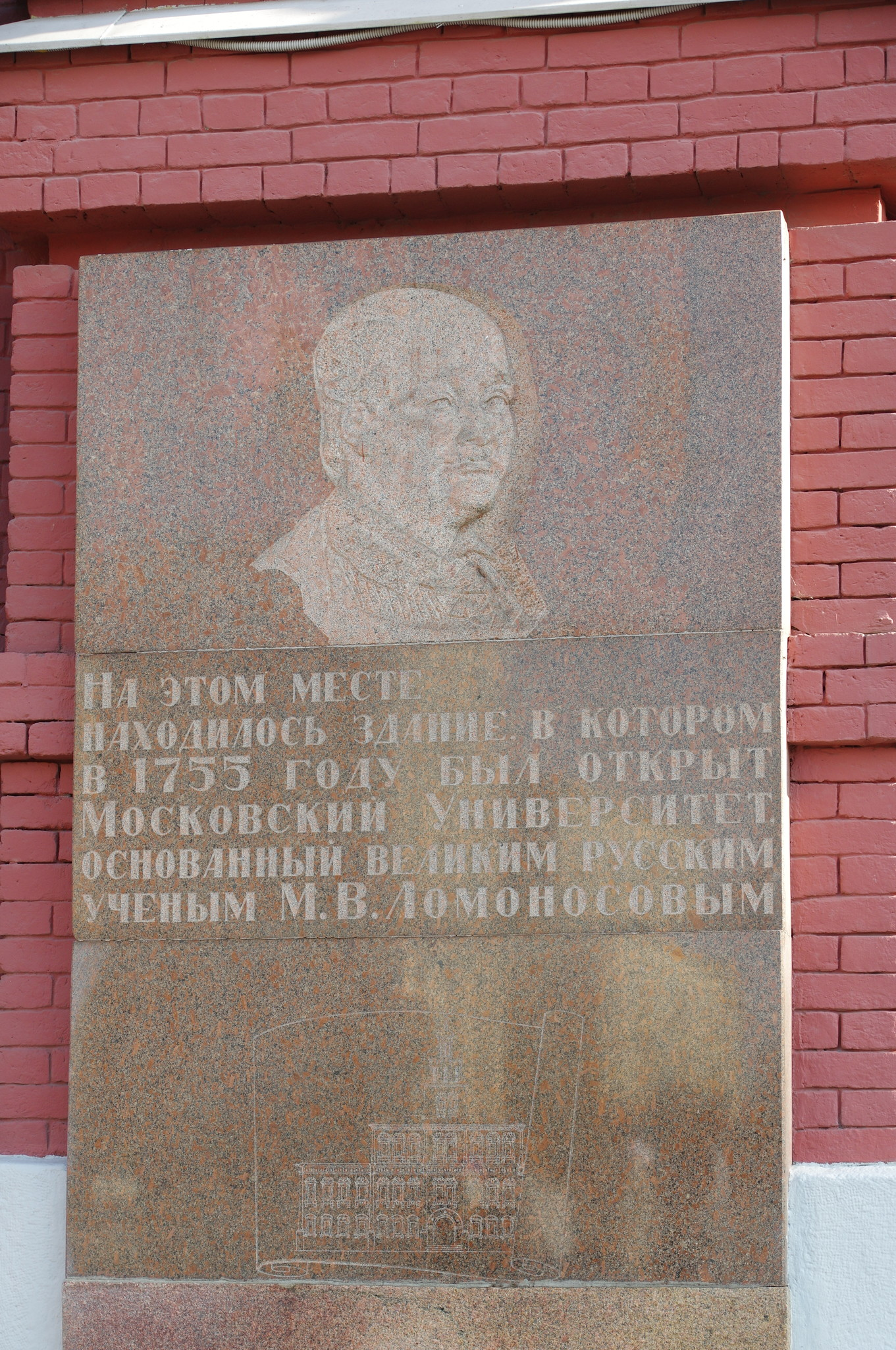 Памятная доска на фасаде Государственного исторического музея