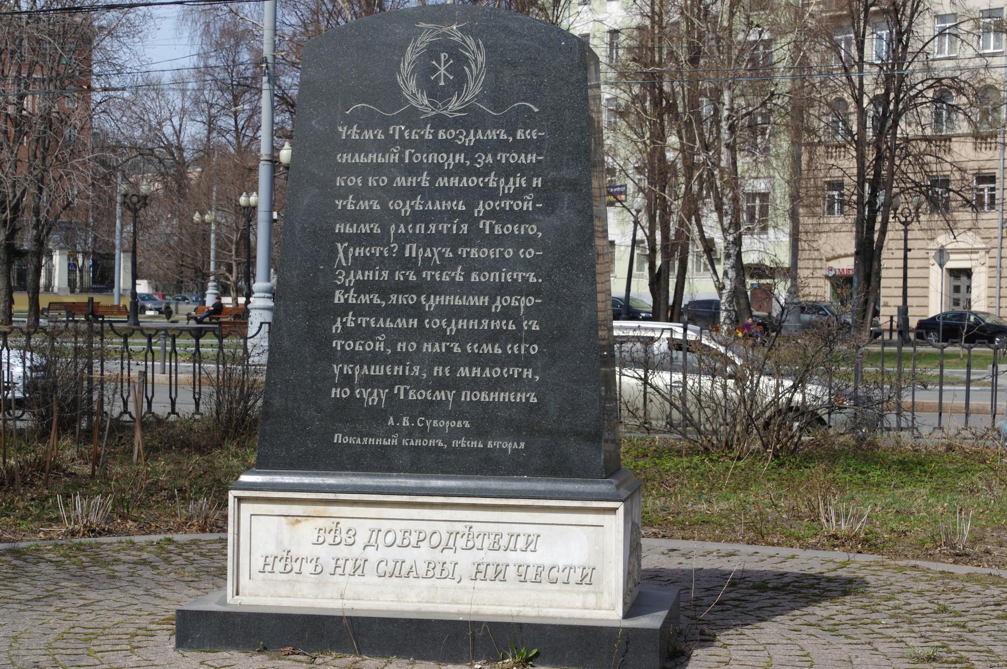 Место упокоения родительницы и близких великого сына и патриота России, генералиссимуса, Александра Васильевича Суворова