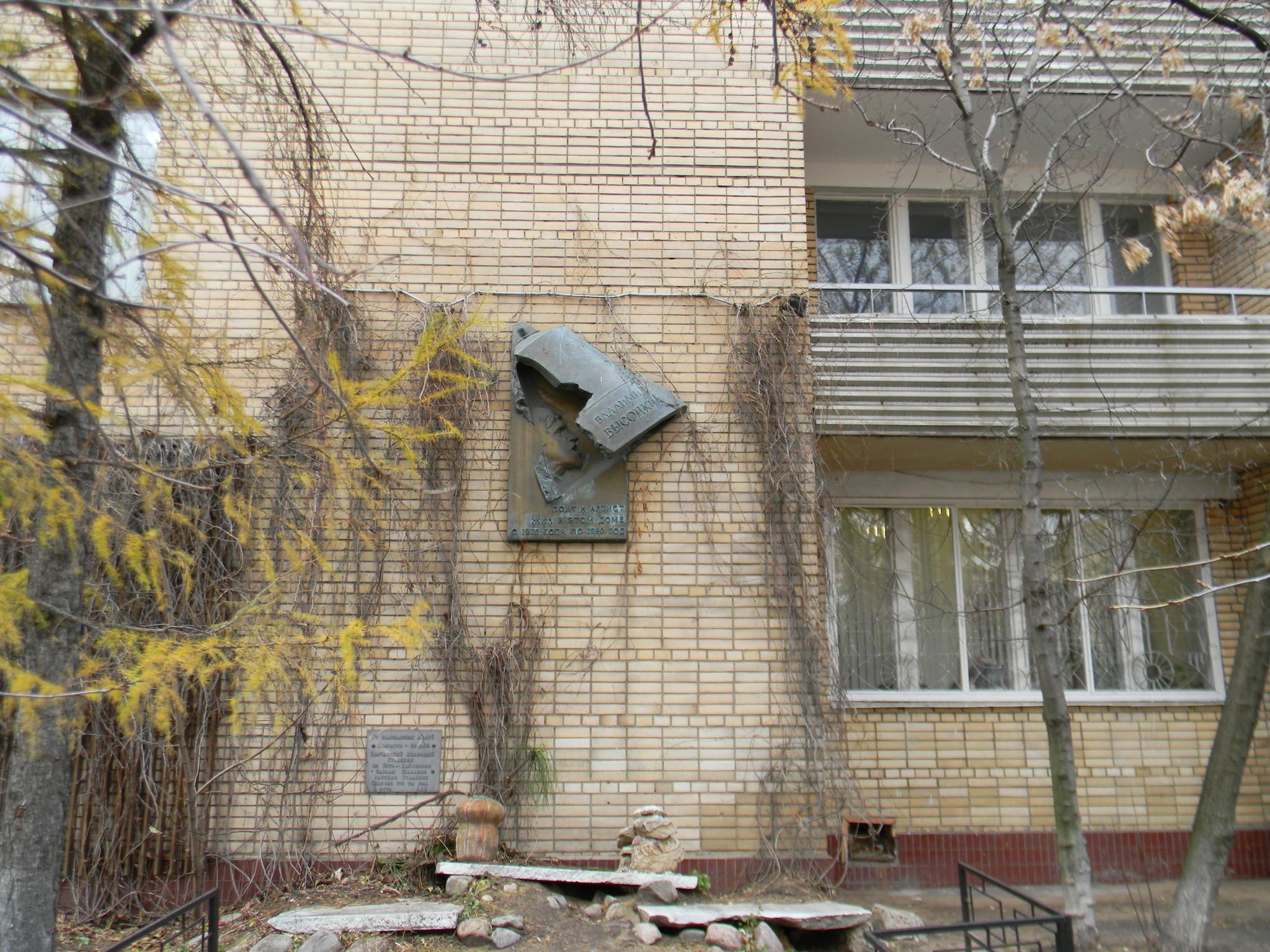 В этом доме с 1975 года жил Владимир Семёнович Высоцкий (Малая Грузинская улица, дом 28)