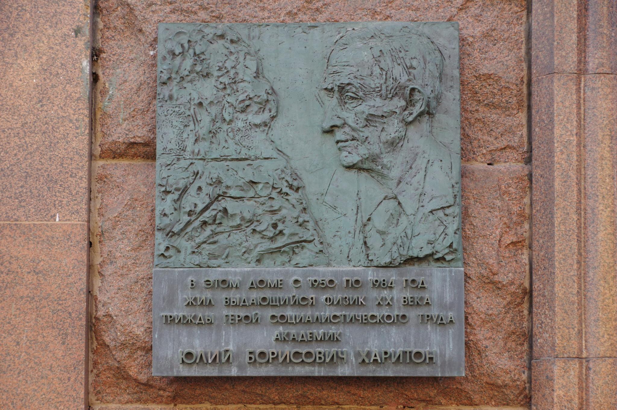 Мемориальная доска на доме (Тверская улица, дом 9), где с 1950 года по 1984 год жил трижды Герой Социалистического Труда, академик Юлий Борисович Харитон