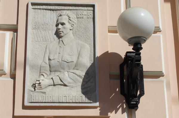 Государственный музей-гуманитарный центр «Преодоление» имени Н.А. Островского (Тверская улица, дом 14)