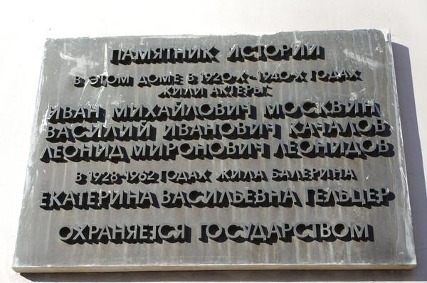 Памятная доска украшает фасад жилого дома артистов МХАТ (Брюсов переулок, дом 17)