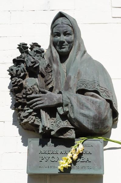 Мемориальная доска Лидии Руслановой на доме 66 по Ленинградскому проспекту