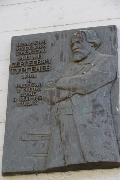 Мемориальная доска на Музее И.С. Тургенева (улица Остоженка, дом 37/7, строение 1)