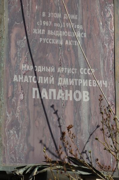 В 1991 году на доме, где в 1967-1987 годах жил А.Д. Папанов (Москва, ул. Спиридоновка, д. 8), установлена мемориальная доска