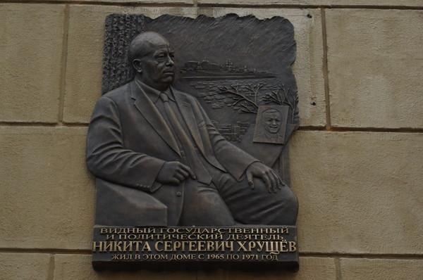 Мемориальная доска Никите Сергеевичу Хрущеву (Староконюшенный переулок, дом 19)