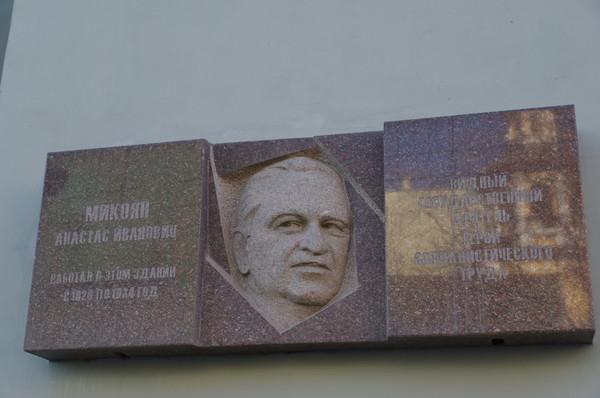 Мемориальная доска Анастасу Ивановичу Микояну на фасаде дома № 14 по улице Варварка