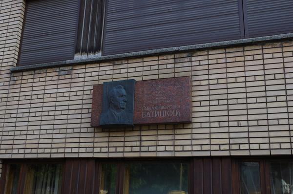 Мемориальная доска на доме, в котором в 1966-1984 годах жил Маршал Советского Союза П.Ф. Батицкий (переулок Сивцев Вражек, дом 31)