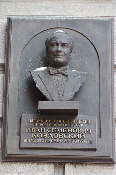 Мемориальная доска памяти Ивана Семеновича Козловского в Москве на доме 7 в Брюсовом переулке