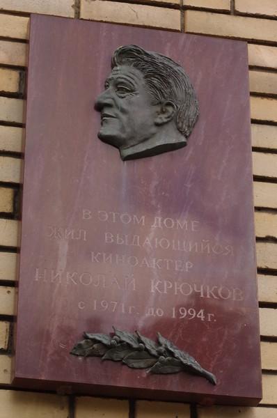 Мемориальная доска Николаю Афанасьевичу Крючкову (Малый Власьевский переулок, дом 7)