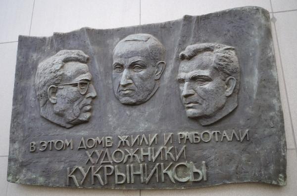 Памятная доска, установленная на доме № 14/16 по улице Земляной Вал