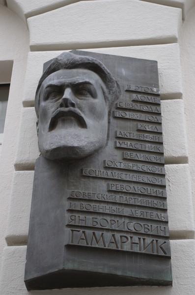 Мемориальная доска Яну Борисовичу Гамарнику в 1976 году установлена на доме № 11 по Большому Ржевскому переулку (скульптор Ю.Л. Чернов, архитектор Ю.Е. Гальперин)