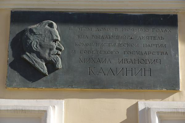 Мемориальная доска на доме, в котором жил Михаил Иванович Калинин (улица Большая Полянка, дом 33/41, строение 1)