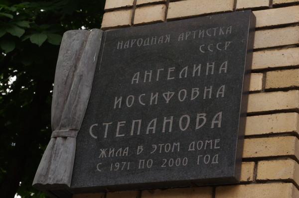 Мемориальная доска на доме № 7, по Малому Власьевскому переулку, где с 1971 года по 2000 год жила Народная артистка СССР Ангелина Иосифовна Степанова