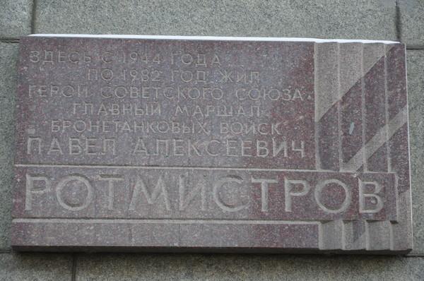 Мемориальная доска на фасаде дома, где жил Главный маршал бронетанковых войск Павел Алексеевич Ротмистров с 1944 года по 1982 год (Тверская улица, дом 8)