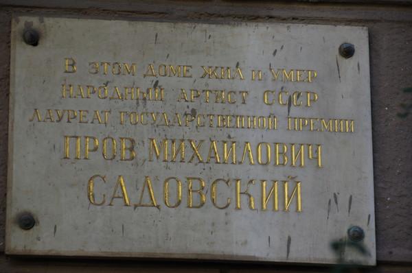 Мемориальная доска на фасаде дома где жил и умер Народный артист СССР Пров Михайлович Садовский (Спиридоньевский переулок, дом 8)