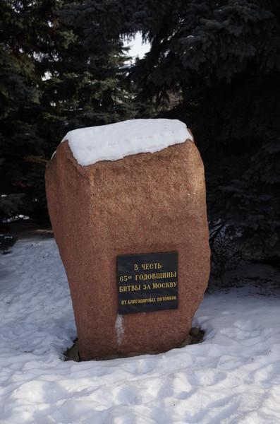 Памятный камень «В честь 65 й годовщины битвы за Москву от благодарных потомков» у префектуры ЗАО г. Москвы