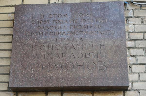 Мемориальная доска на фасаде дома, где с 1967 по 1979 годы работал Константин Михайлович Симонов (улица Черняховского, дом 2)