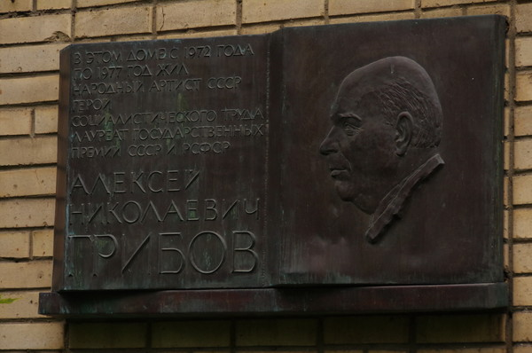 Мемориальная доска Алексею Николаевичу Грибову на доме где он жил с 1972 года по 1977 год (Малый Власьевский переулок, дом 3, корпус 1)